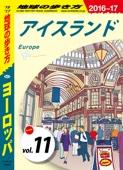 地球の歩き方 A01 ヨーロッパ 2016-2017 【分冊】 11 アイスランド