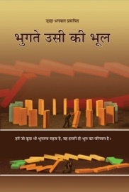 FAULT IS OF THE SUFFERER (IN HINDI)