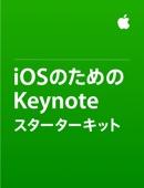 iOSのためのKeynoteスターターキット