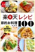 あと100円でもう一品! 楽天レシピ 節約お料理ベスト100【文春e-Books】