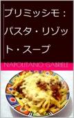 プリミッシモ:パスタ・リゾット・スープ