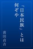 「日本民族」とは何ぞや