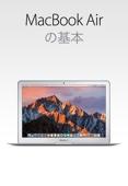 MacBook Air の基本