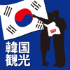 釜山済州島観光マップ