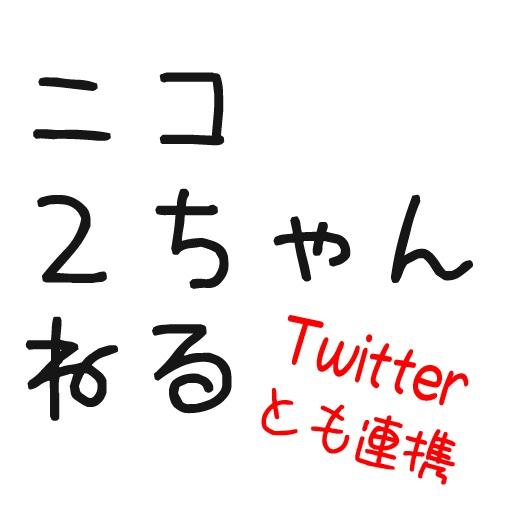 2 ちゃん ランキング