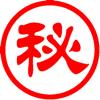 中医祖传秘方