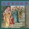 兒童聖經故事(繁體) 含245個 聖經 舊約 與 新約 兒童 故事
