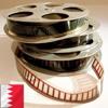 سينما البحرين