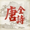 全唐诗 Poems of Tang Dynasty - 42319 poems