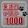 EnglishTest1000