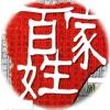 中国百家姓