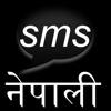 SMS Nepali