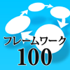 仕事効率化Tips-最強フレームワーク100