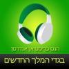 ספר שמע - בגדי המלך החדשים (Hebrew audiobook - The Emperor's New Suit by Hans Christian Andersen)
