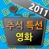 추석특선영화! [2011]