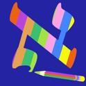Yiddish For Kids 1 - AlefBeis icon