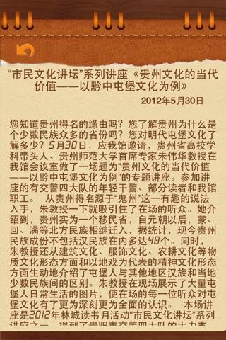 贵阳图书馆 screenshot 3