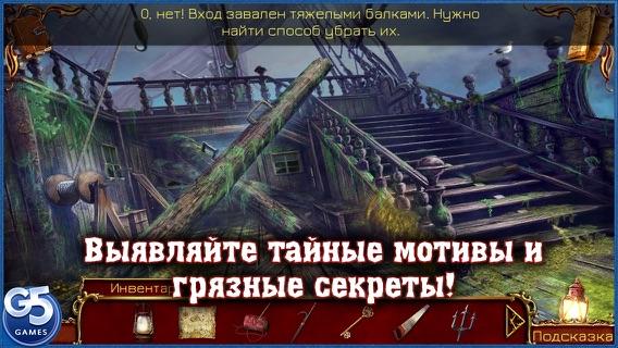 Наедине с темнотой: Корабль-призрак (Полная версия) Screenshot