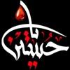 مدونة الحسيني