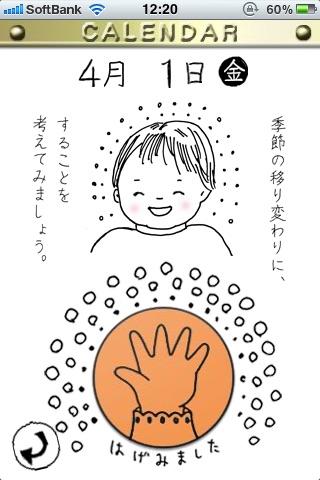 おうちのはげみ表 自由学園幼児生活団のおすすめ画像2
