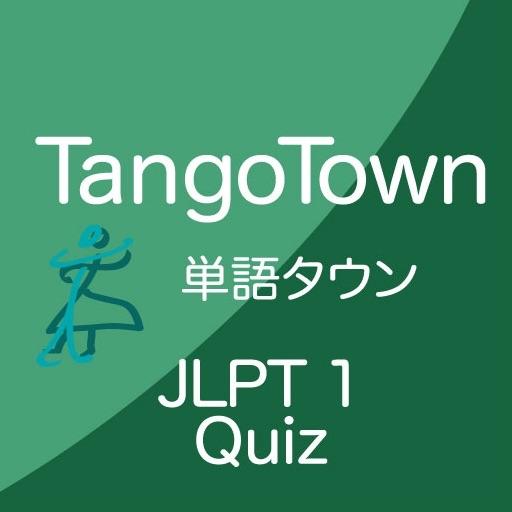 「単語タウン」日本語能力試験1級クイズ