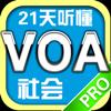 21天听懂VOA社会新闻