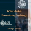 Encountering Psychology