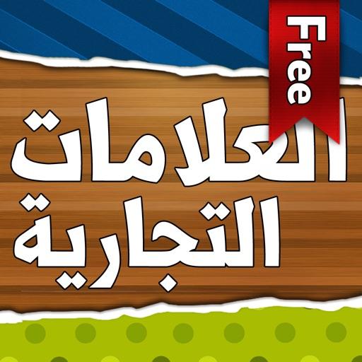 العلامات التجارية المجانية - Arabic Logo Quiz Free