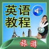 【有聲教程】旅遊服務業英語 Aplikacije slobodan za iPhone / iPad