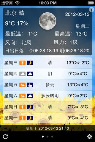 全国天气 screenshot 1