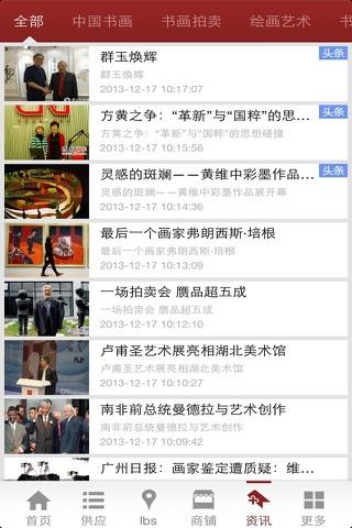 中国书画门户 screenshot 4