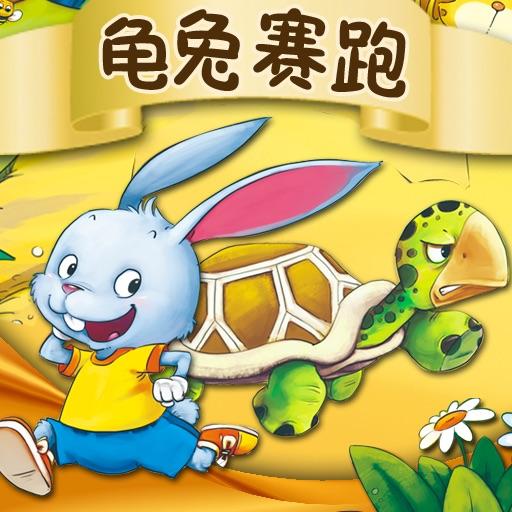 龟兔赛跑 HD