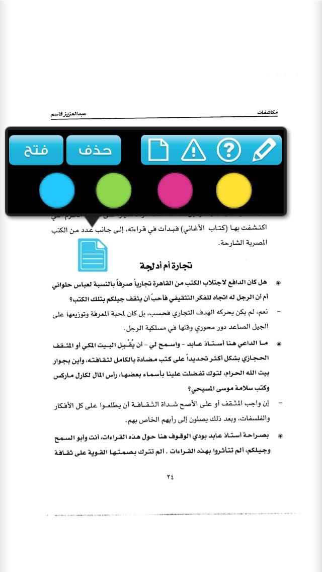 Obeikan Storeلقطة شاشة4