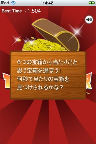 宝探し! -トレジャーハンター screenshot 2