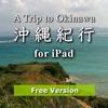 沖縄紀行 無料版 for iPad