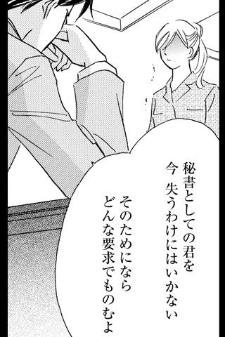 結婚の心得1(ハーレクイン) screenshot 3