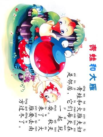 AntGoGo_青蛙和大雁(中英双语) HD screenshot 3