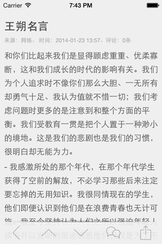 名言集 screenshot 2