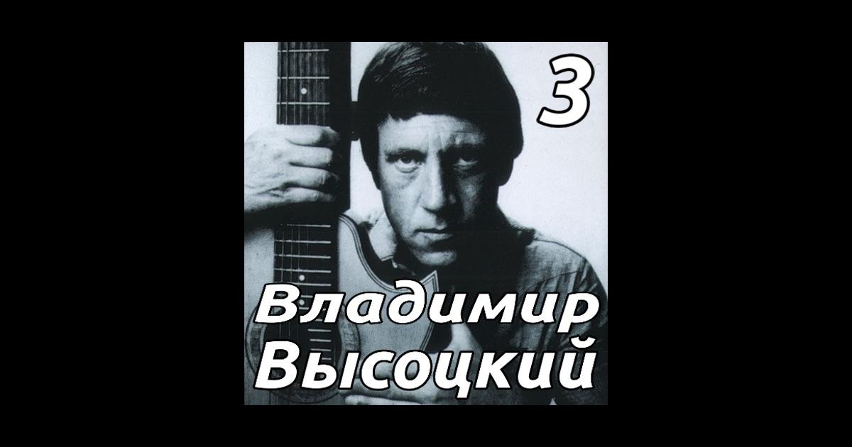 Владимир Высоцкий - Лучшие песни, скачать через торрент.