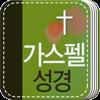 가스펠성경(개역개정,NIV,KJV성경 텍스트수록)