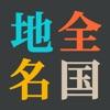 振る日本地名(Shake Japanese Place Names)