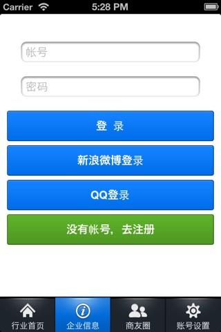 上海汽车租赁 screenshot 4