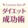 ダイエット成功術~あなたにぴったりなダイエット方法!~