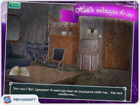 Скачать игру Ловец снов: расследования во сне и наяву (квест + поиск предметов) HD lite