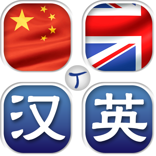 Talaqa Chinese-English Dictionary 汉英字典 for 游戏