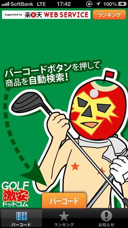 コム 激安 ドット