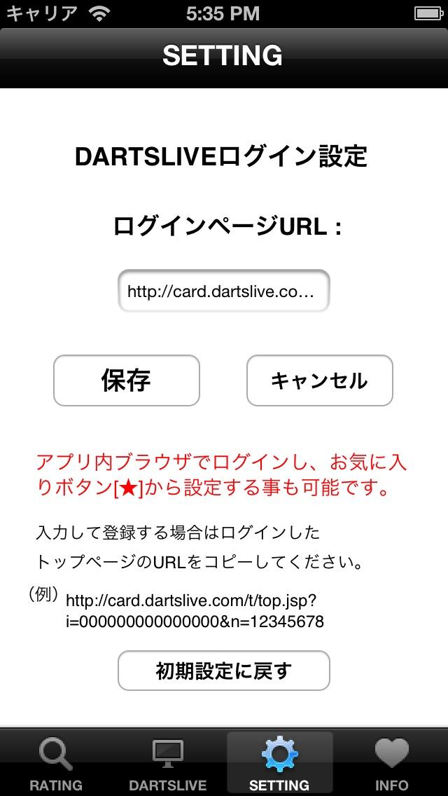 ダーツレーティング screenshot1