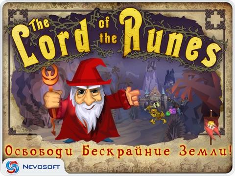 Игра Lord of the Runes