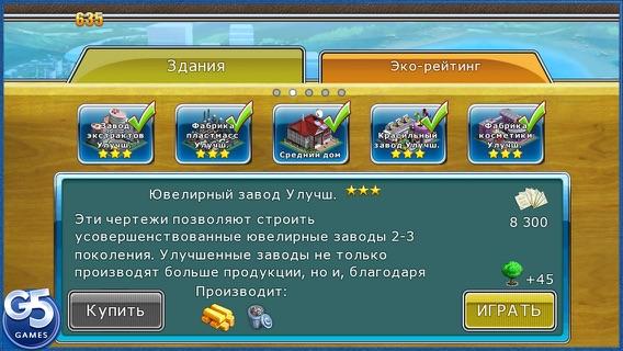 Виртуальный Город (Полная версия) Screenshot