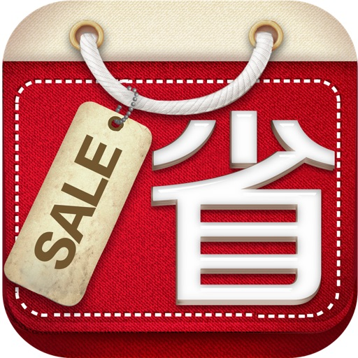 【购物指南】省省-发现身边的潮牌折扣